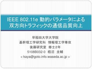 IEEE 802.11e  動的パラメータによる 双方向トラフィックの通信品質向上
