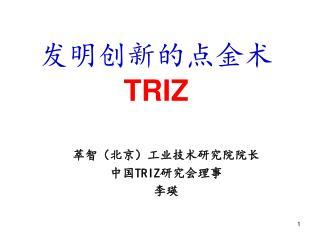 发明创新的点金术 TRIZ