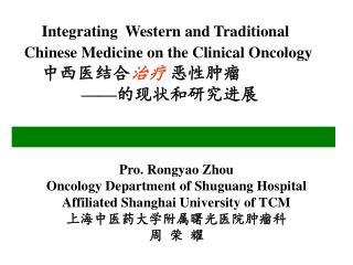 Pro. Rongyao Zhou Oncology Department of Shuguang Hospital Affiliated Shanghai University of TCM