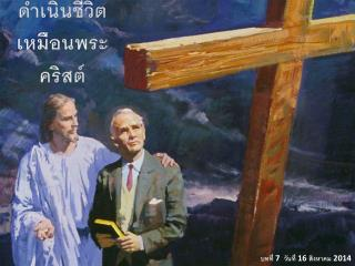 ดำเนินชีวิตเหมือนพระคริสต์