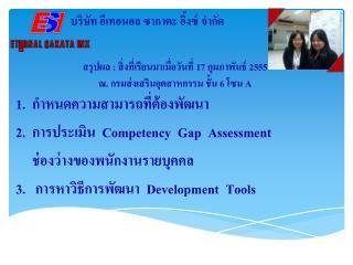 1.   กำหนดความสามารถที่ต้องพัฒนา  2.   การประเมิน   Competency  Gap  Assessment