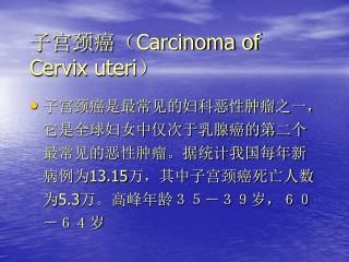 子宫颈癌( Carcinoma of Cervix uteri )