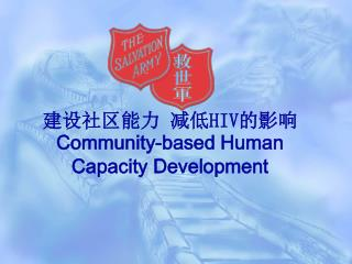 建设社区能力 减低 HIV 的影响 Community-based Human Capacity Development