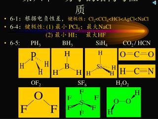 第六章  分子的结构与性质