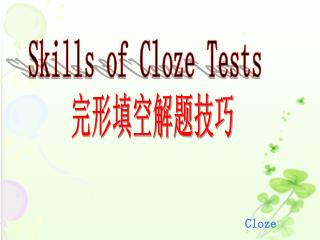 Skills of Cloze Tests