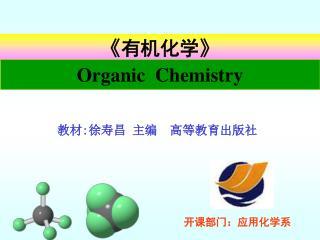 开课部门:应用化学系