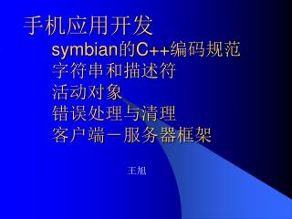 手机应用开发 symbian 的 C++ 编码规范 字符串和描述符 活动对象 错误处理与清理 客户端-服务器框架