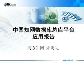 CNKI 总库平台标准的设计思想