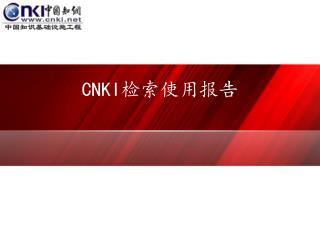 CNKI 检索使用报告