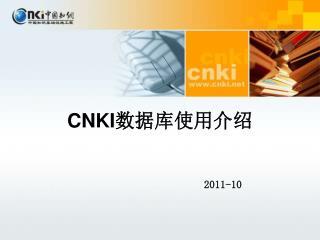 CNKI 数据库使用介绍