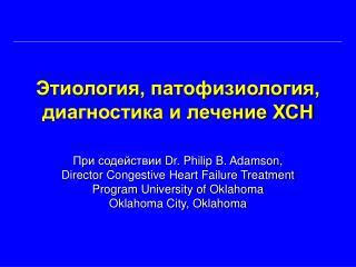 Этиология, патофизиология, диагностика и лечение ХСН