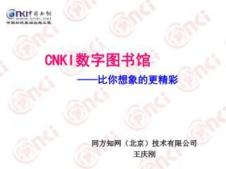 CNKI 数字图书馆 —— 比你想象的更精彩