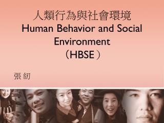 人類行為與社會環境 Human Behavior and Social Environment ( HBSE )