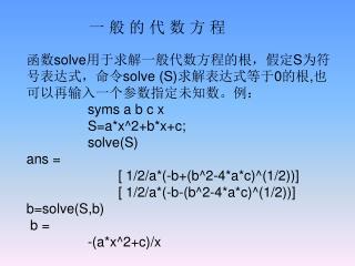 一 般 的 代 数 方 程