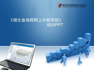 《 湖北省地税网上办税系统 》 培训 PPT
