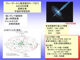 ブレーザーから電波銀河ローブまで ASCA の成果 高橋忠幸 宇宙科学研究所