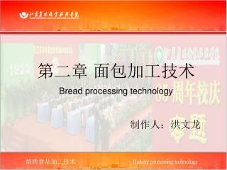 第二章 面包加工技术 Bread processing technology