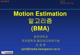 광운대학교 전자공학과 멀티미디어연구실 오 승 준 sjoh@media.kwangwoon.ac.kr