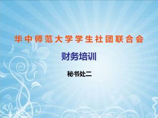 华 中 师 范 大 学 学 生 社 团 联 合 会 财务培训
