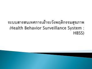ระบบสารสนเทศการเฝ้าระวังพฤติกรรมสุขภาพ  ( Health Behavior Surveillance System : HBSS)
