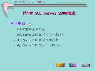 第 1 章 SQL Server 2000 概述