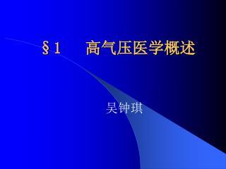 §1    高气压医学概述