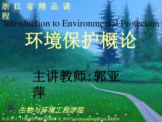Introduction to Environmental Protection 环境保护概论