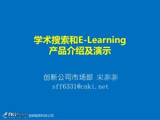 学术搜索和 E-Learning 产品介绍及演示