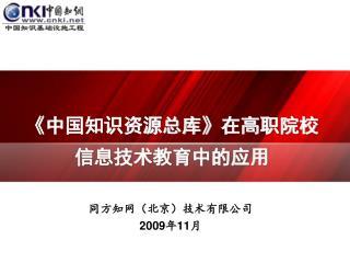 《 中国知识资源总库 》 在高职院校 信息技术教育中的应用