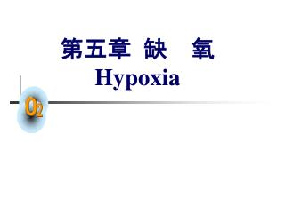 第五章  缺    氧 Hypoxia
