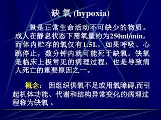 缺 氧 ( hypoxia)