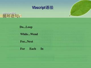Vbscript 语法