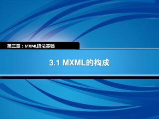 3.1 MXML 的构成