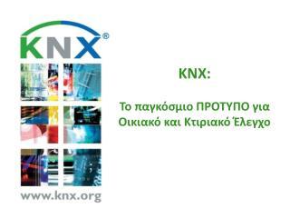 KNX:  Το παγκόσμιο ΠΡΟΤΥΠΟ για Οικιακό και Κτιριακό Έλεγχο