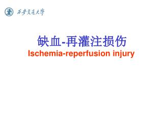 缺血 - 再灌注损伤 Ischemia-reperfusion injury