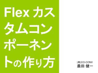 Flex カス タムコン ポーネン ト の 作 り 方