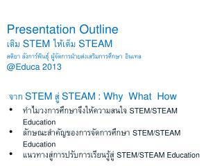 จาก STEM สู่ STEAM : Why  What   How ทำไม วงการศึกษาจึงให้ความสนใจ  STEM/STEAM Education