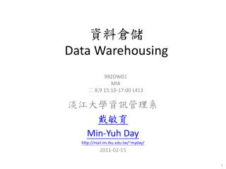 資料倉儲 Data Warehousing