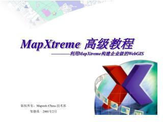 MapXtreme  高级教程 ————利用 MapXtreme 构建企业级的 WebGIS
