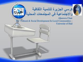 كرسي الجزيرة للتنمية الثقافية والاجتماعية في المجتمعات المحلية