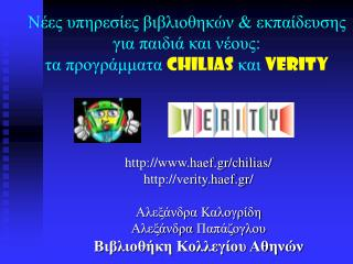 haef.gr/chilias/ verity.haef.gr/ Αλεξάνδρα Καλογρίδη Αλεξάνδρα Παπάζογλου