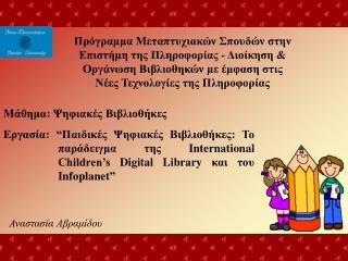 Μάθημα :  Ψηφιακές Βιβλιοθήκες