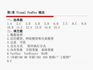 第 1 章  Visual FoxPro  概述 一、选择题