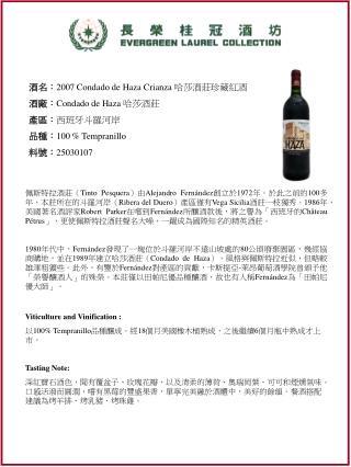 酒名: 2007 Condado de Haza Crianza  哈莎酒莊珍藏紅酒 酒廠: Condado de Haza  哈莎酒莊  產區: 西班牙斗羅河岸