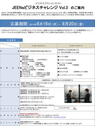 ビジネスプランコンテスト JEEN sビジネスチャレンジ  Vol.3 のご案内