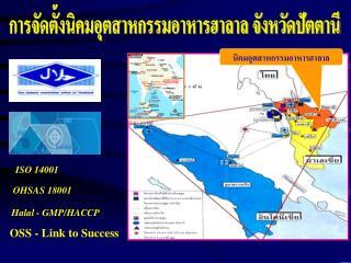 OSS - Link to Success
