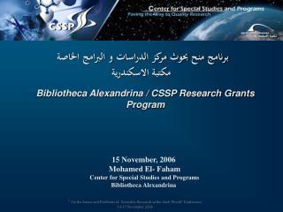 برنامج منح بحوث مركز الدراسات و البرامج الخاصة  مكتبة الاسكندرية