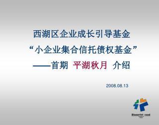 """西湖区企业成长引导基金 """" 小企业集合信托债权基金 """" —— 首期 平湖秋月 介绍"""