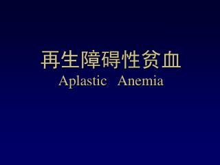 再生障碍性贫血 Aplastic   Anemia