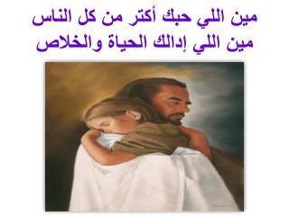 مين اللي حبك أكتر من كل الناس  مين اللي إدالك الحياة والخلاص